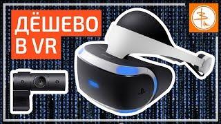 ОБЗОР Sony PS VR - САМЫЙ ДОСТУПНЫЙ VR шлем