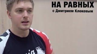 НА РАВНЫХ LIFE с Дмитрием Клоковым  /  ДМИТРИЙ ЛАПИКОВ