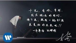 林俊傑 JJ Lin - 一千年後記得我 Remember, Forever (華納official 高畫質HD官方完整版MV)