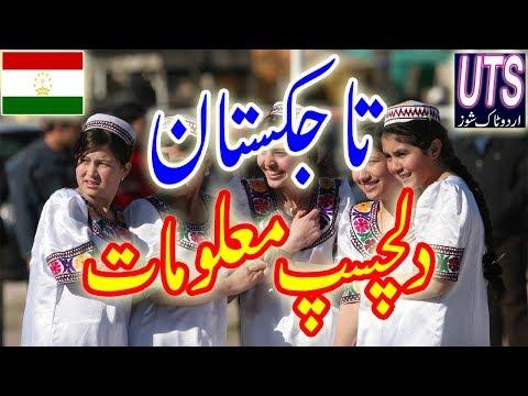 Amazing Facts about Tajkistan in Urdu - Tajkistan a amazing Country