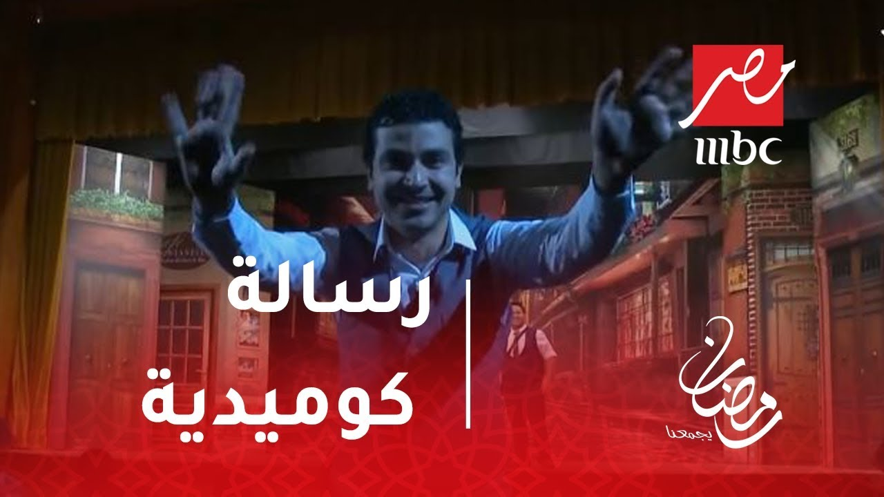 مسرح مصر - محمد أنور يخرج عن النص ويوجه رسالة  كوميدية لمشاهدي MBC مصر