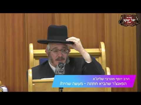 """פאנצ'ר של ישועות!הרב יוסף מוגרבי שליט""""א"""