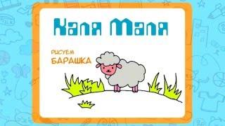 Как нарисовать барашка.Видео урок рисования для детей 3-5 лет.Рисуем овечку Каля Маля