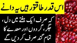 Pomegranate benefits for weight loss, heart, cancer, iron deficiency anemia, kidney, liver,pregnancy