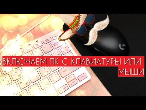 Как отключить включение компьютера через клавиатуру