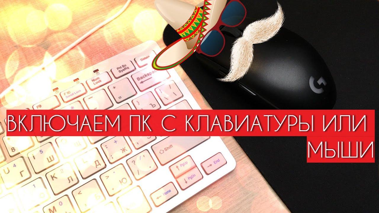 Включение компьютера с клавиатуры или мыши