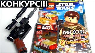 LEGO Звездные войны Обзор самоделка Бластер Хана Соло