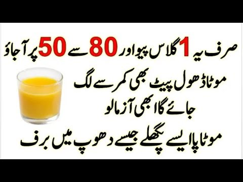 Lose Weight Fast With This Magical Drink | Melt Fat Drink | Weight Loss In Urdu | Fat Loss