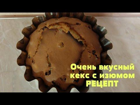 Кекс с изюмом Очень вкусный и простой рецепт без регистрации и смс