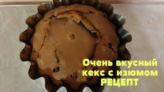 Кекс с изюмом! Очень вкусный и простой рецепт