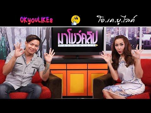 OKyouLIKEs สัมภาษณ์ออกรายการมาโชว์คลิป ช่อง 7 สี [ย้อนหลัง 30 ตุลาคม 2558]