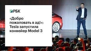 Tesla выпустила новую версию своего электрокара — Model 3