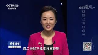 《法律讲堂(生活版)》 20190610 法庭上的不孝子| CCTV社会与法