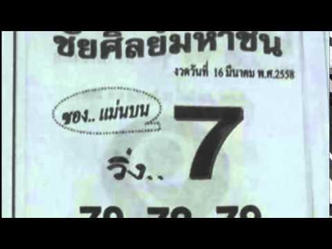 เลขเด็ดงวดนี้ หวยซองชัยศิลย์มหาชน 16/03/58
