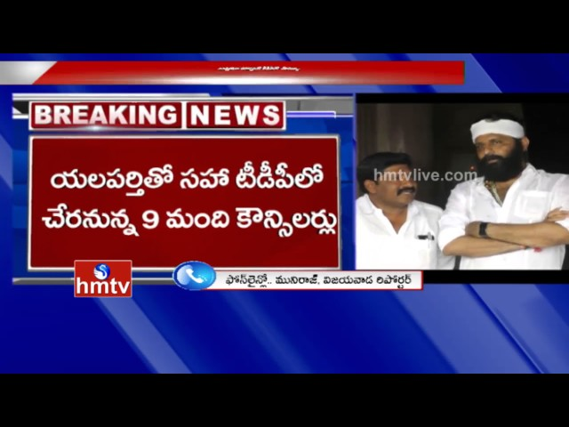 YCP Gudivada Municipal Chairman and 9 Councillors Join In TDP | AP CM | HMTV