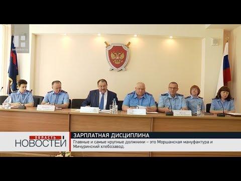 Два предприятия Тамбовской области не платят зарплату своим работникам