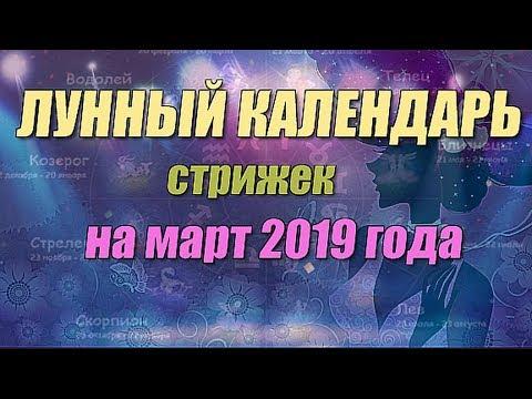 Лунный календарь стрижек на март 2019 года