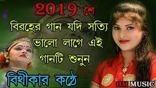 BOLNA BIDHI BOL || বলনা বিধি বল।। BITHIKA MONDAL