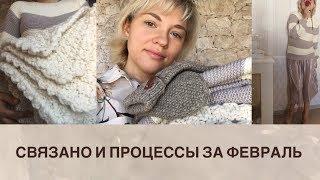 СВЯЗАНО И ПРОЦЕССЫ ЗА ФЕВРАЛЬ 2019г.