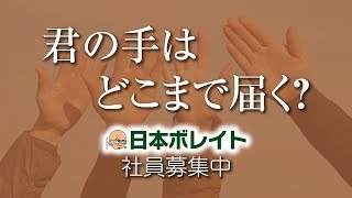 日本ボレイト求人動画1 人材募集