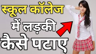 School College Aur Tution Ki Ladki Patane ka Sabse Aasan tarika /how to impress a girl in school |