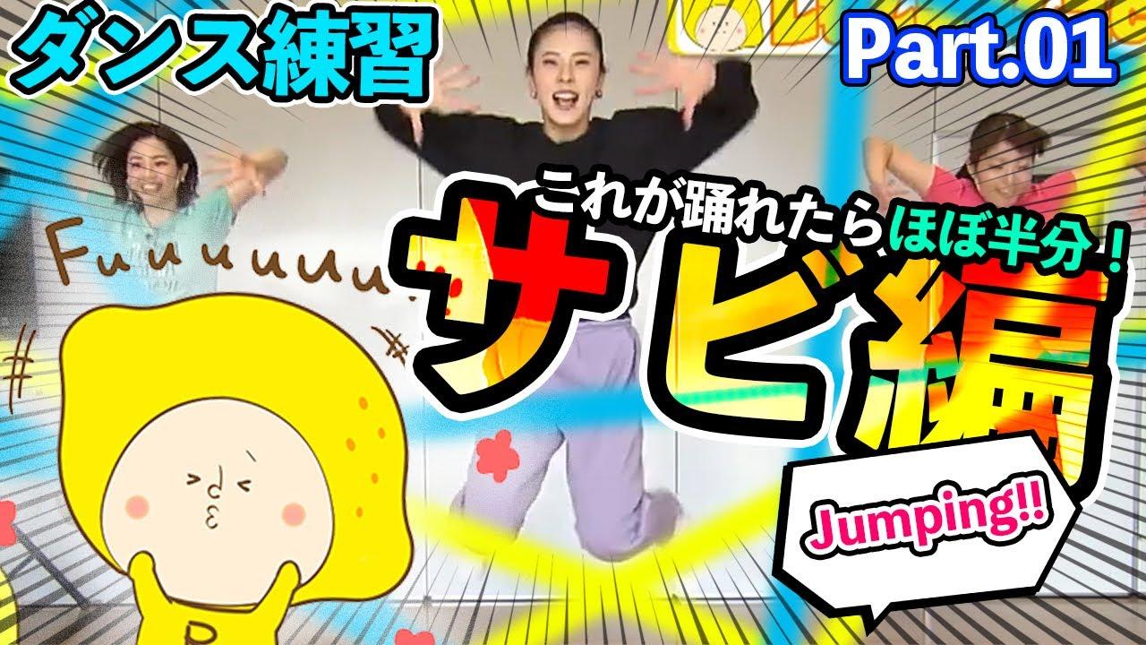 <レモンチダンス練習動画Part1「サビ編」>まずはサビから!!これが踊れたらほぼ半分踊れるよ!!みんなで踊ろう!お家で踊ろう!?ふりふりパッパッパの レッツゴーレモンチ! 【反転・ミラー動画】