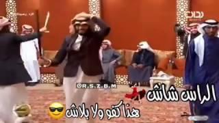 الراس شاش هذا گفو ولا بلاشش|راجح الحارثي 💃👏😎✨..