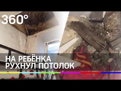 Потолок рухнул на спящего ребёнка в Петебурге