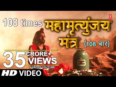 महामृत्युंजय मंत्र 108 times I Mahamrityunjay Mantra I SHANKAR SAHNEY l Full HD Video Song