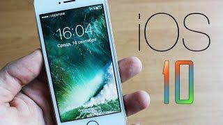 iOS 10 на iPhone 5S