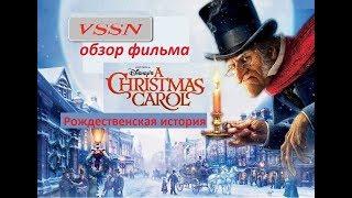 Обзор фильма A Christmas Carol (Рождественская история) от ВССН