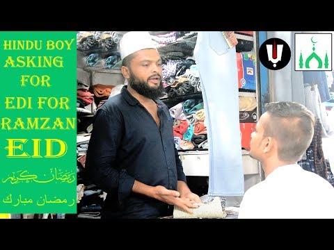 Hindu Boy Asking For EIDI For Ramzan EID To Muslim   RAMZAN MUBARAK   RAMADAN   SOCIAL EXPERIMENT