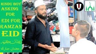Hindu Boy Asking For EIDI For Ramzan EID To Muslim | RAMZAN MUBARAK | RAMADAN | SOCIAL EXPERIMENT