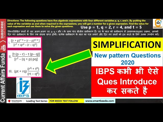 Simplification New pattern Questions 2020 - IBPS कभी भी ऐसे Ques Introduce कर सकते है