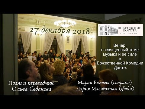 27 декабря 2018 Ольга Седакова и Мария Батова - Новизна звука и великий свет