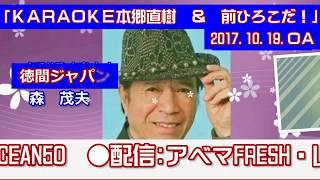 KARAOKE本郷直樹&前ひろこだ!オープニング2017.10.19.OA