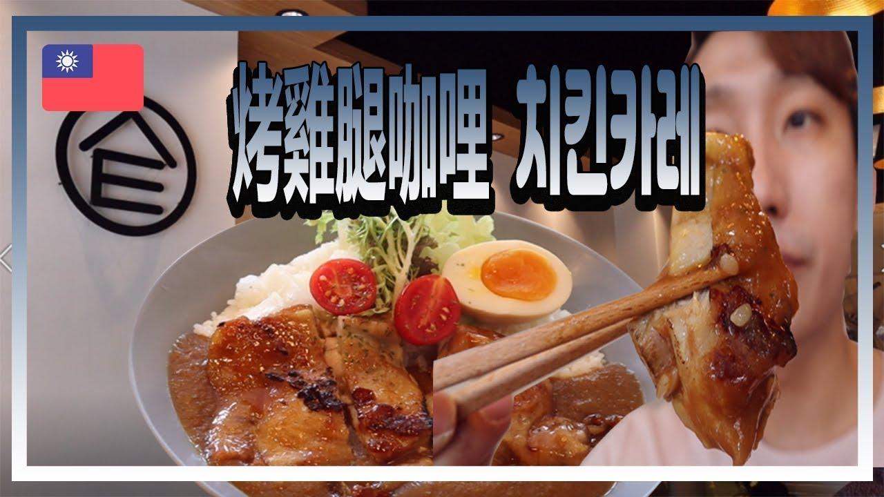 대만맛집 카레전문점 /Curry /カレー /咖喱