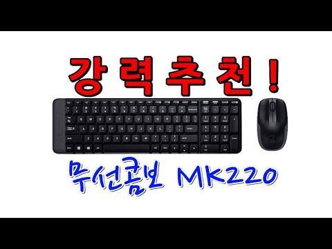 무선 키보드 마우스 추천! 로지텍 MK220