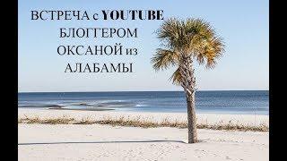 США. Встреча с Оксаной из Алабамы. О Youtube, о жизни в Америке.