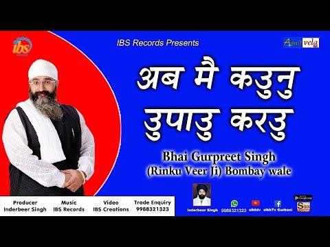Ab Main Kaun Upay Karou | Bhai Gurpreet Singh (Rinku Veer Ji) | Bombay Wale