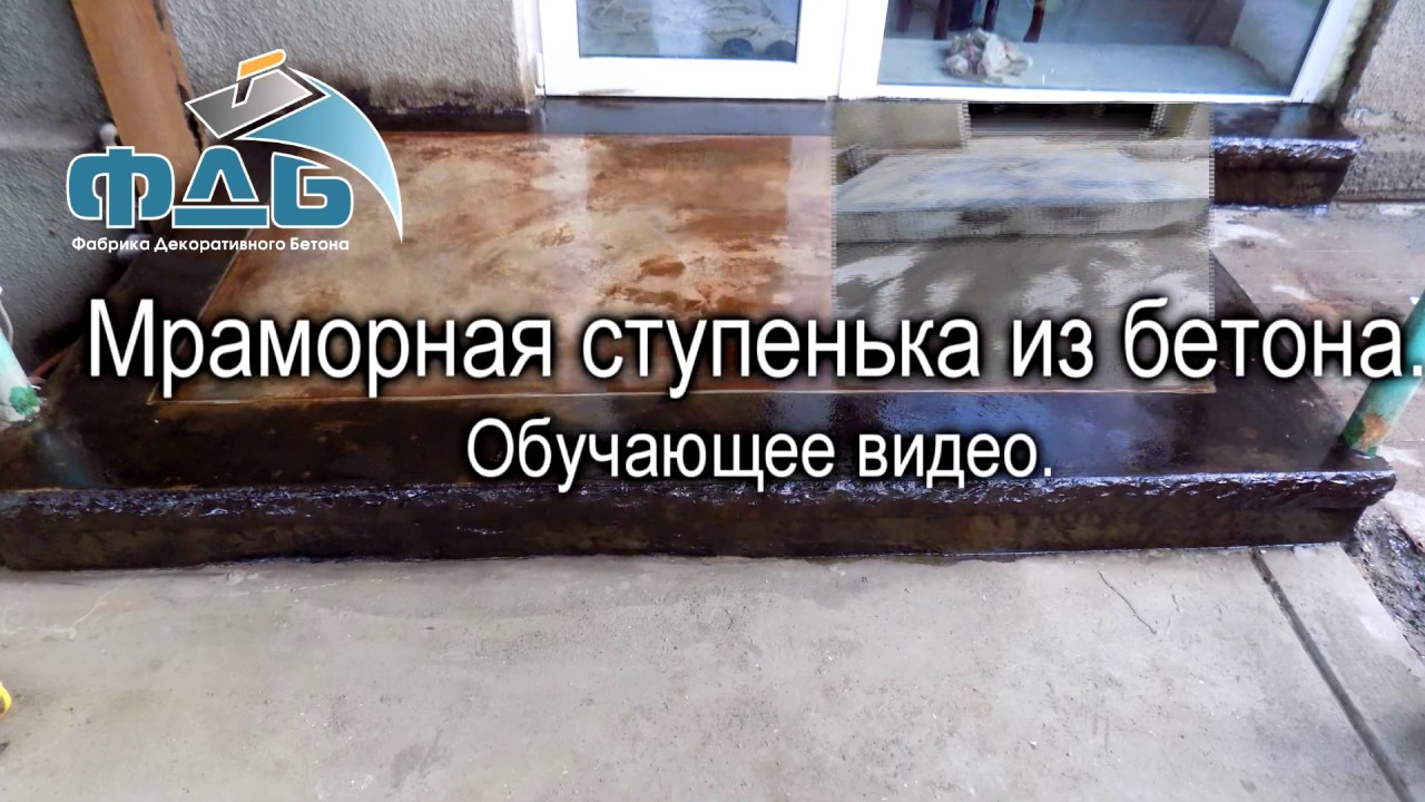 Мраморная ступенька из бетона. Обучающее видео.