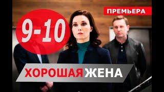 ХОРОШАЯ ЖЕНА 9, 10СЕРИЯ (Сериал НТВ, 2019) ПРЕМЬЕРА. Анонс и дата выхода