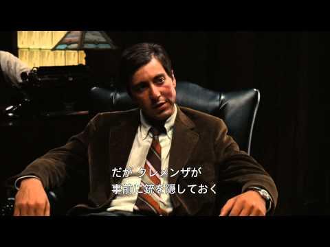 ゴッド・ファーザー - 予告編