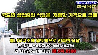 홍천 44번 국도변속초…