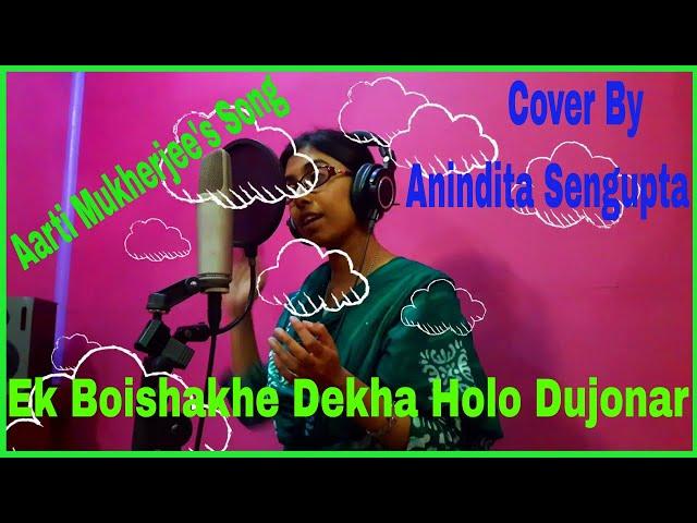 Baisakhe Dekha Holo Dujanay Part Mp3 Download Free