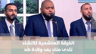 الفرقة الهاشمية للانشاد  - نادى منادٍ بعد ولادة طه