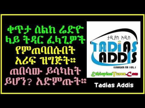 Live Blind Dating on Tadias Addis radio