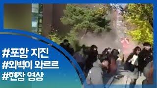 [눈TV]포항 5.4 지진…외벽은 '와르르' 그릇도 '와장창'