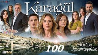 KARAGUL - 100 BOLUM FRAGMANI 2