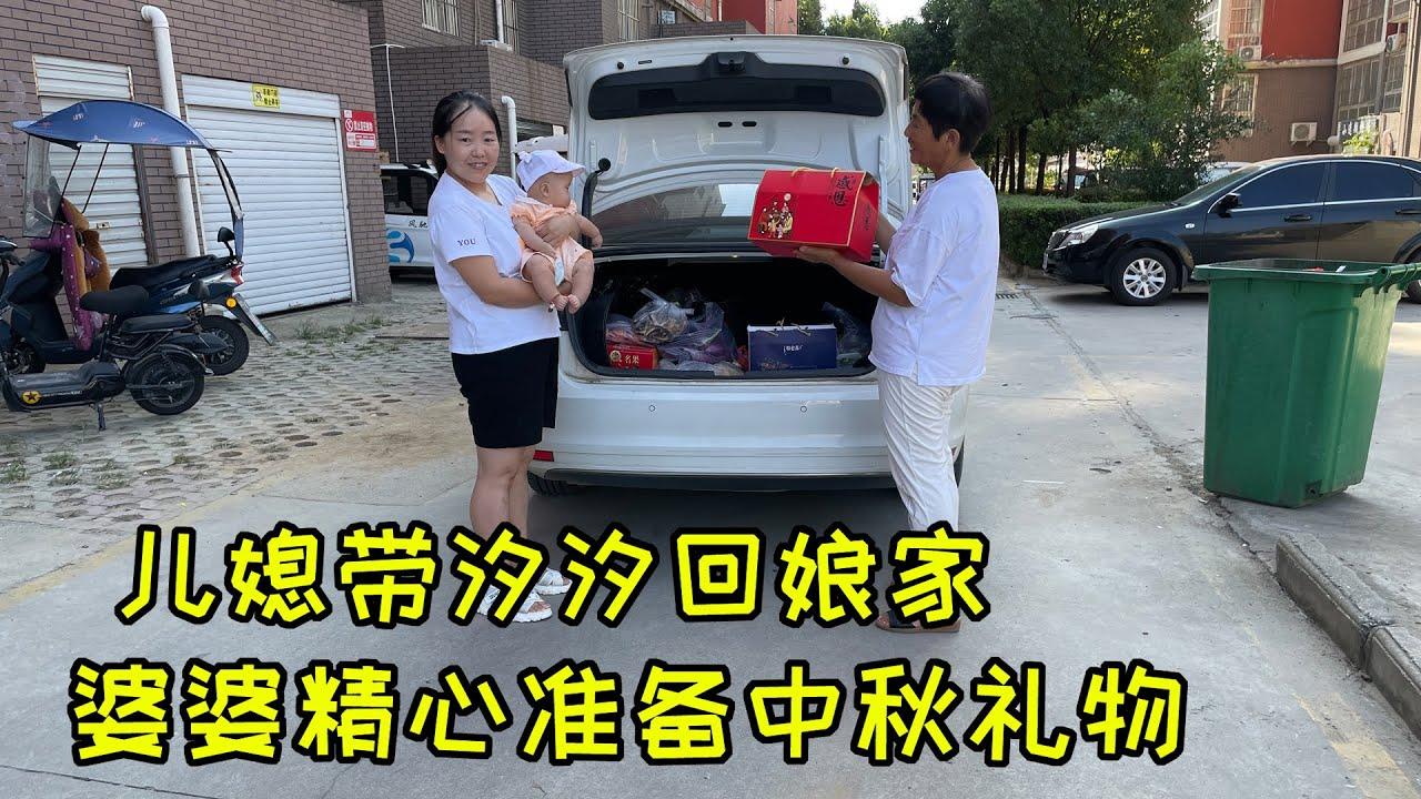 中秋节将至,婆婆不让儿媳操心,亲自准备礼品,嘱咐儿媳拿回娘家
